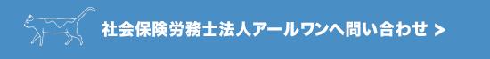 catButton - 社会保険労務士事務所オフィスアールワン | 東京都千代田区