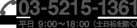 03-5215-1361 平日 9:00~18:00 (土日祝を除く)