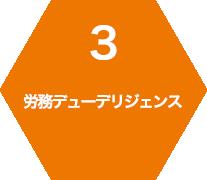 3 労務デューデリジェンス