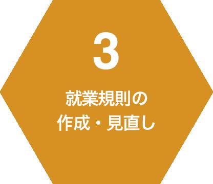 3 就業規則の作成・見直し
