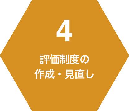 4 評価制度の作成・見直し