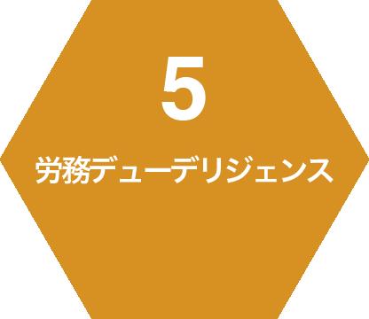 5 労務デューデリジェンス