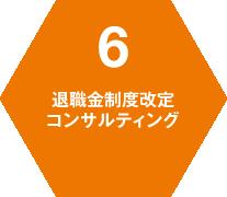 6 退職金制度改定 コンサルティング