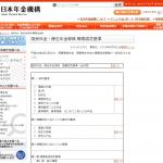 年金について   国民年金・厚生年金保険 障害認定基準   日本年金機構