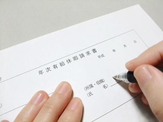 pixta_1156910_S - 社会保険労務士事務所オフィスアールワン | 東京都千代田区