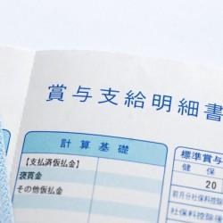 社会保険料に特に注意を!給与計算時にミスが発生しやすい3つのポイント。