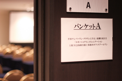 IMG_3911 - 社会保険労務士事務所オフィスアールワン | 東京都千代田区