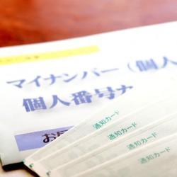 2016年1月から、個人が行なう役所の手続きにもマイナンバーが必要となります。