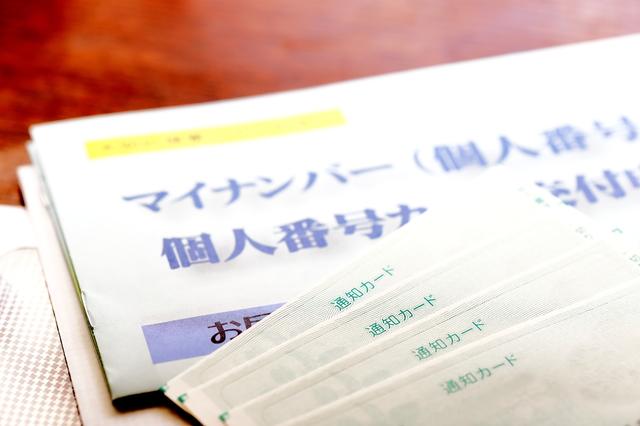 2016年1月から、個人が行なう役所の手続きにもマイナンバーが必要となります。 - 社会保険労務士法人アールワン | 東京都千代田区