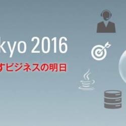 10月26日に「Oracle Cloud Days Tokyo 2016」に登壇します!