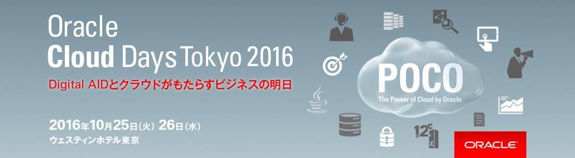 10月26日に「Oracle Cloud Days Tokyo 2016」に登壇します! - 社会保険労務士法人アールワン | 東京都千代田区