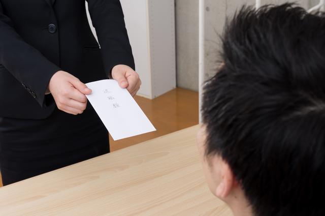意外と見落とされている、従業員の退職にまつわるルールとは? - 社会保険労務士法人アールワン | 東京都千代田区
