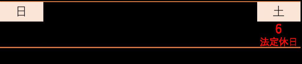 3-1024x217 - 社会保険労務士事務所オフィスアールワン | 東京都千代田区