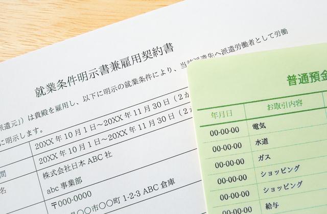 pixta_27156892_S - 社会保険労務士事務所オフィスアールワン | 東京都千代田区
