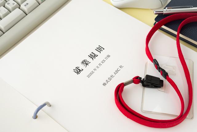 pixta_27926315_S - 社会保険労務士事務所オフィスアールワン | 東京都千代田区