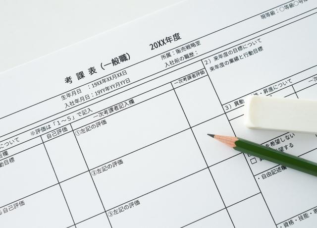 pixta_24437095_S - 社会保険労務士事務所オフィスアールワン | 東京都千代田区