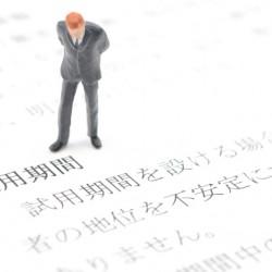 就業規則に試用期間中の解雇の定めはありますか?