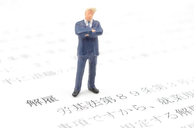 「実例」からみる、会社のための就業規則とは? - 社会保険労務士法人アールワン | 東京都千代田区