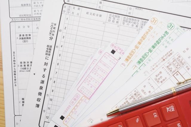 年末調整の電子申請スタートを上手に活用しましょう - 社会保険労務士法人アールワン | 東京都千代田区