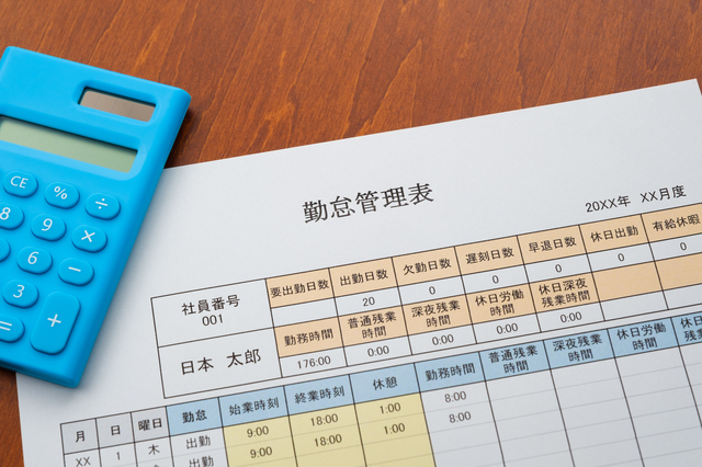 pixta_53940588_S - 社会保険労務士事務所オフィスアールワン | 東京都千代田区