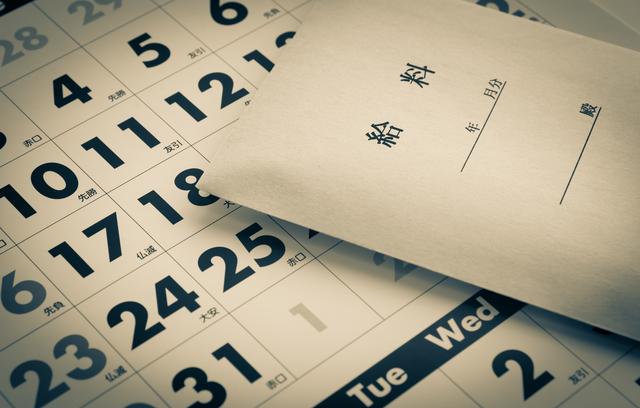 pixta_68167732_S - 社会保険労務士事務所オフィスアールワン | 東京都千代田区